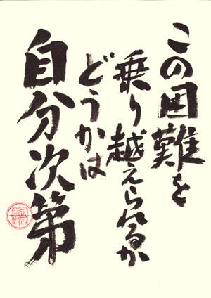 Masayuki140413