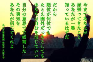 Masayuki140608_2