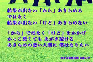 Masayuki140615