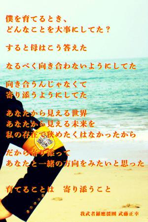 Masayuki140622