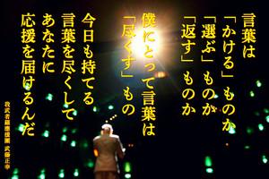 Masayuki140702