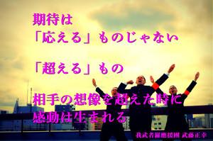Masayuki140716