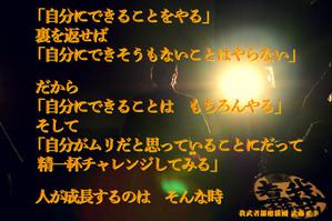 Masayuki140803