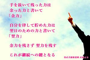 Masayuki140810