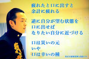Masayuki140813