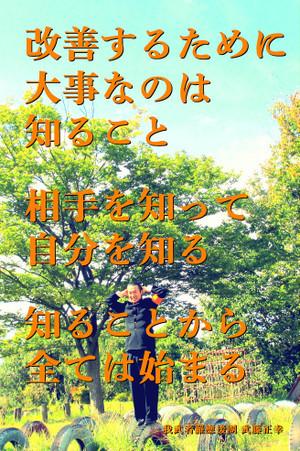 Masayuki140817