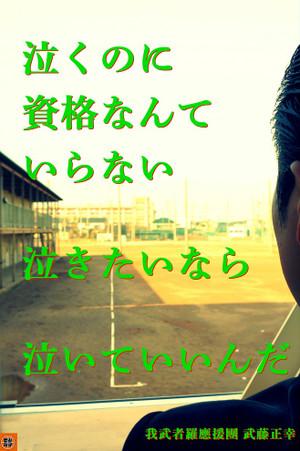 Masayuki140903