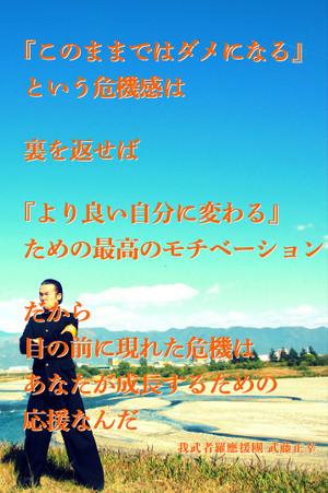 Masayuki140910