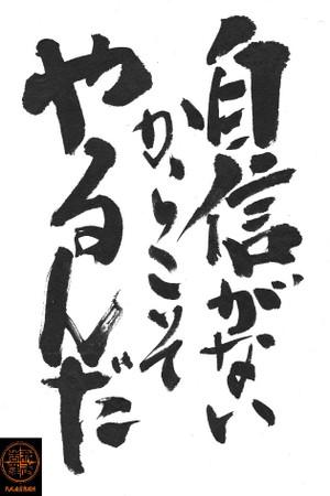 Fudemoji1409121