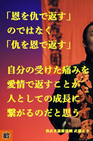 Masayuki140914