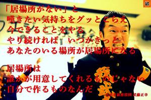 Masayuki140917