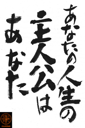 Fudemoji140919