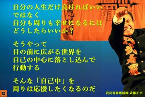 Masayuki140924