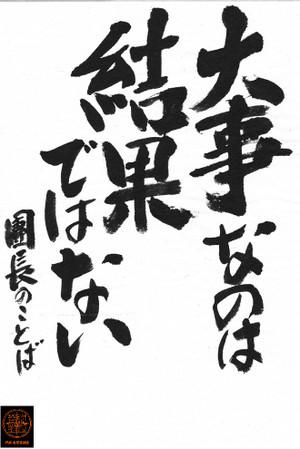 Fudemoji140926
