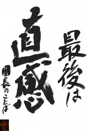 Fudemoji141010