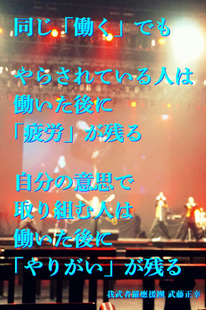 Masayuki141015