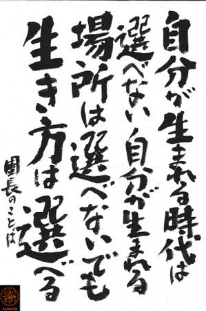 Fudemoji141024