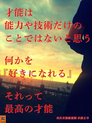 Masayuki141026