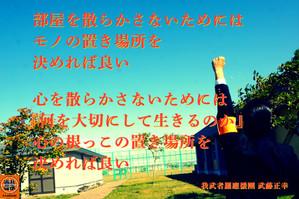 Masayuki141029