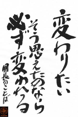 Fudemoji141031