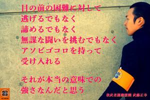 Masayuki141105
