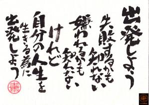 Fudemoji141114