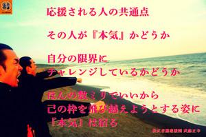 Masayuki141119