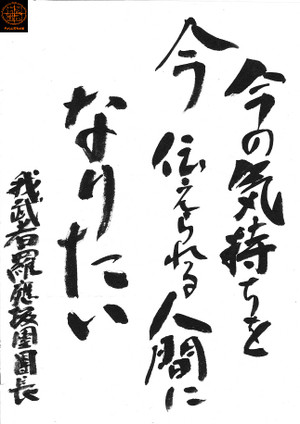 Fudemoji141121
