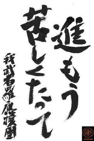 Fudemoji141128
