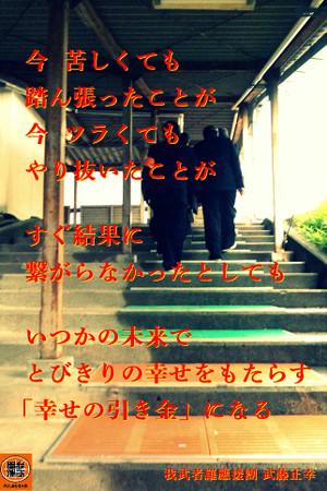 Masayuki141203