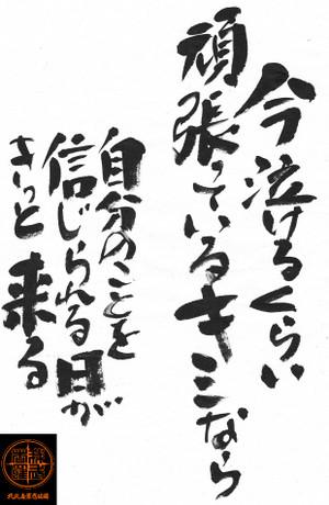 Fudemoji141205