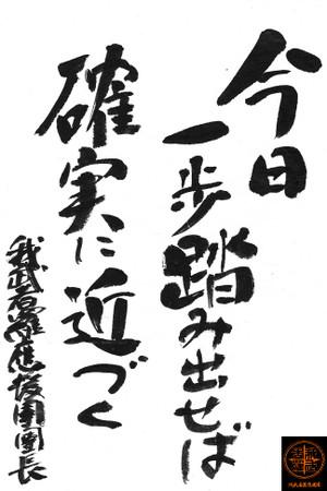 Fudemoji141212