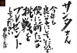 Fudemoji141219