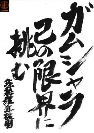 Fudemoji150102