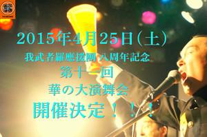 Masayuki150104
