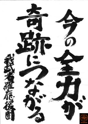 Fudemoji150109