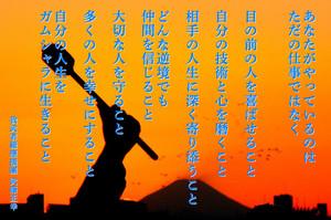 Masayuki150121