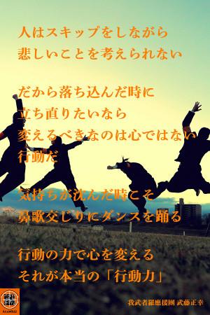 Masayuki150125
