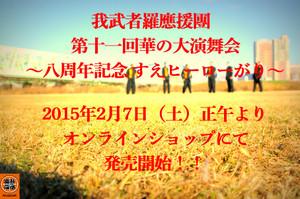 Masayuki150128