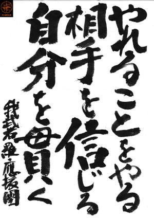 Fudemoji150213_3