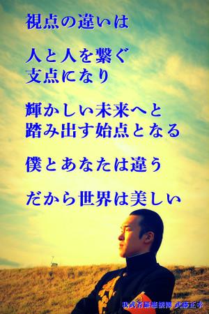Masayuki150218_3