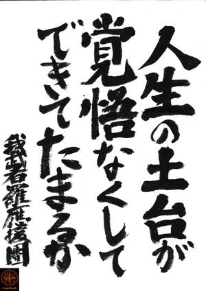 Fudemoji150220_2
