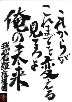 Fudemoji150313