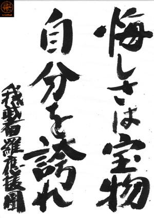 Fudemoji150320
