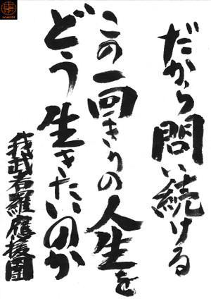 Fudemoji150327