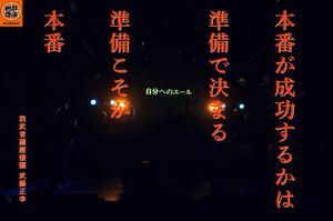 Masayuki150412