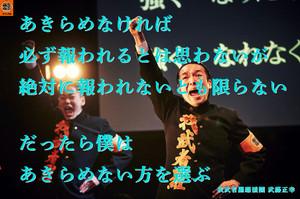 Masayuki150506