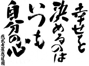 Fudemoji150612