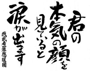 Fudemoji150626