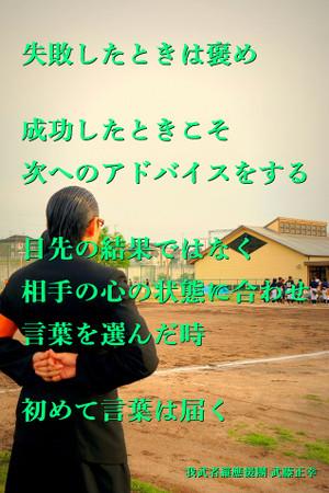 Masayuki150708_3